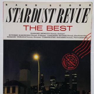 ◎スターダストレビュー バンドスコア ザ・ベスト 全25曲 STARDUST