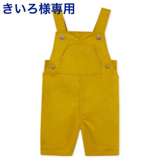 PETIT BATEAU(プチバトー)のきいろ様専用ページ プチバトー サロペット 18m キッズ/ベビー/マタニティのベビー服(~85cm)(カバーオール)の商品写真
