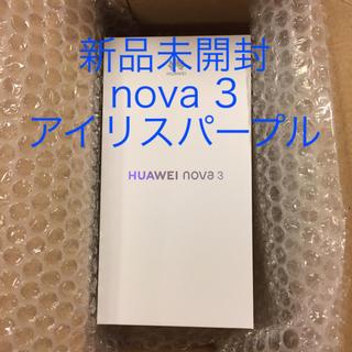 アンドロイド(ANDROID)のHUAWEI nova3(スマートフォン本体)