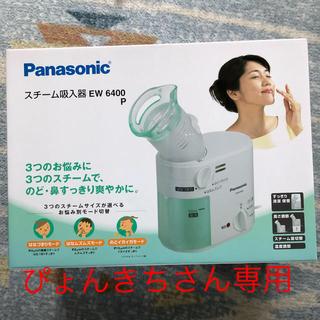 パナソニック(Panasonic)のスチーム 吸入器(その他)