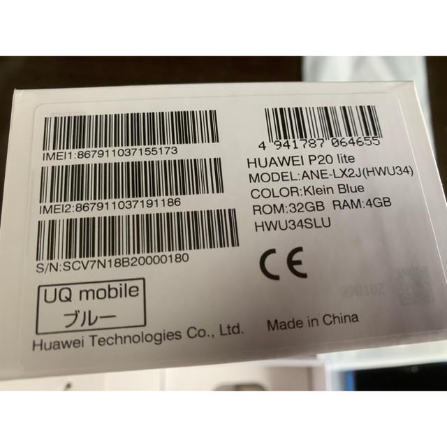 HUAWEI  P20 lite ブルー スマホ/家電/カメラのスマートフォン/携帯電話(スマートフォン本体)の商品写真
