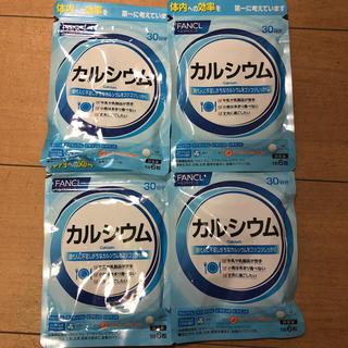 FANCL - ファンケル カルシウム 30日分×4袋