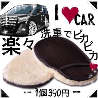 洗車 ムートン  1個 390円 グローブ スポンジ  車用品 送料込