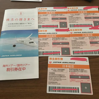 ジャル(ニホンコウクウ)(JAL(日本航空))のJALの株主優待券5枚セット(航空券)