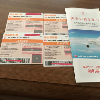 ジャル(ニホンコウクウ)(JAL(日本航空))のJALの株主優待券4枚(航空券)