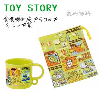 トイストーリー(トイ・ストーリー)の新品 ディズニー トイストーリー プラコップ コップ袋 2点セット 日本製(弁当用品)