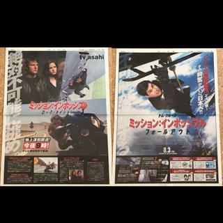 アサヒシンブンシュッパン(朝日新聞出版)のミッション:インポッシブル ローグネイション、フォールアウト 新聞 映画 洋画(印刷物)