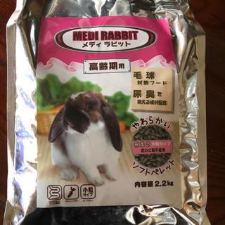 ニチドウ メディラビット 高齢期用 2.2kg(ペットフード)