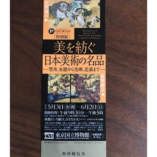 美を紡ぐ  日本美術の名品  東京国立博物館