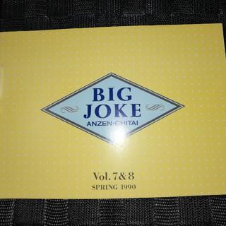 安全地帯 BIG JOKE 7&8(1冊)(ミュージシャン)