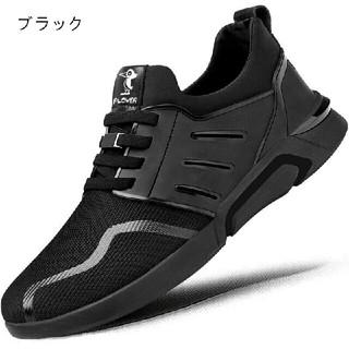 男性ランニング 男性靴 男性スニーカー 人気スニーカー(スニーカー)