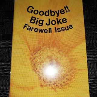 安全地帯 Goodbye‼️BigJoke(ミュージシャン)