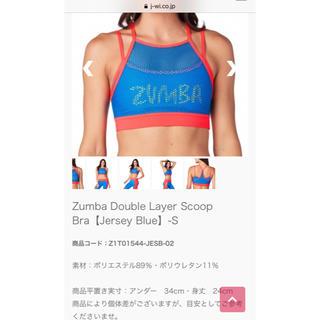 Zumba - 【新品】Zumba ブラトップ(S)