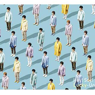 ヘイセイジャンプ(Hey! Say! JUMP)のHey!Say!JUMP Lucky-Unlucky (初回限定盤1) (ポップス/ロック(邦楽))