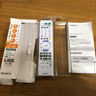 ソニー(SONY)のsony リモコン テレビ ブルーレイレコーダー パナソニック シャープ 東芝(その他)