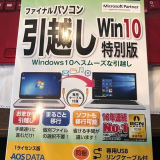 マイクロソフト(Microsoft)のファイナルパソコン引越し Win10特別版(PCパーツ)