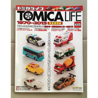 トミー(TOMMY)の本 雑誌 ネコパブリッシング トミカライフ 1970~2013 モデルカーズ(ミニカー)