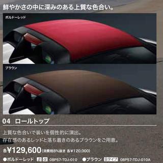 ホンダ(ホンダ)のS660用ロールトップ レッド、ブラウン選択可(車外アクセサリ)