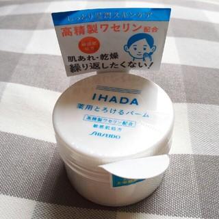 SHISEIDO (資生堂) - 未開封 イハダ 薬用 とろける バーム 資生堂 ワセリン湿潤スキンケア 敏感肌