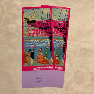 横浜開港160年 横浜浮世絵 無料招待券2枚セット