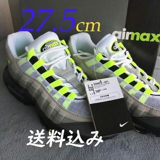 NIKE - NIKE AIR MAX エアーマックス95 27.5cm