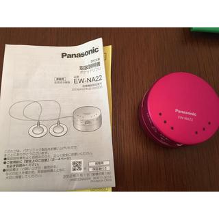 パナソニック(Panasonic)のPanasonic ポケットリフレ(その他)