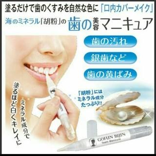 白い歯に ♪歯の美白マニキア