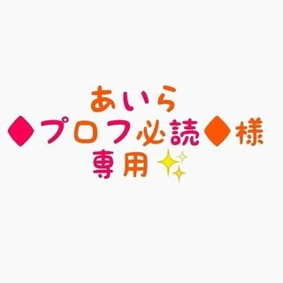 サンダイメジェイソウルブラザーズ(三代目 J Soul Brothers)のあいら♦️プロフ必読♦️様専用★(その他)