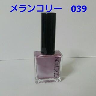 アディクション(ADDICTION)の【美品】アディクション ネイルポリッシュ メランコリー 039(マニキュア)