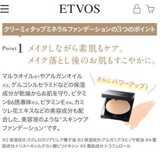 エトヴォス(ETVOS)のETVOS クリーミィタップミネラルファンデーション ナチュラル(ファンデーション)