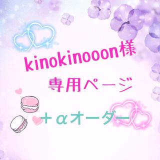 kinokinooon様専用(その他)