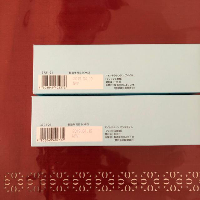 FANCL(ファンケル)の【Apple様 専用】マイルドクレンジングオイル コスメ/美容のスキンケア/基礎化粧品(クレンジング / メイク落とし)の商品写真