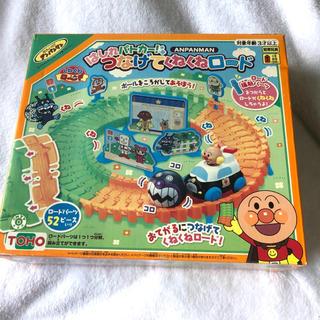 アンパンマン(アンパンマン)のアンパンマン☆おもちゃ☆つなげてくねくねロード☆玩具(知育玩具)