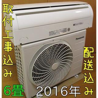 パナソニック(Panasonic)の【美品】取付工事無料*洗浄済み+保証エアコン 2016年 6畳2.2kw (エアコン)