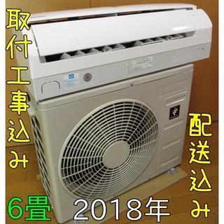 SHARP - 【超美品】取付工事無料*洗浄済み+保証エアコン 2018年 6畳2.2kw