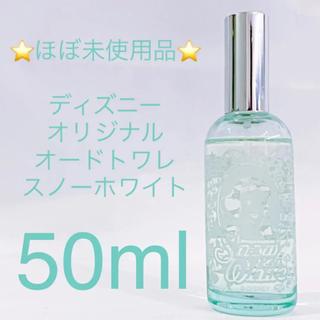 ディズニー(Disney)の⭐︎ほぼ未使用品⭐︎ディズニーオリジナルオードトワレ スノーホワイト50ml(香水(女性用))