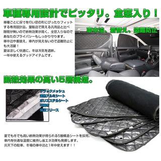 トヨタ(トヨタ)のアルファード 10系 サンシェード 全窓セット 車中泊(車種別パーツ)