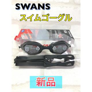 スワンズ(SWANS)のSWANS スワンズ 水泳用ゴーグル ノーマルレンズ(マリン/スイミング)