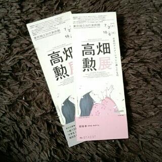 東京都立近代美術館 高畑勲展 招待券1枚 (おまけで割引引換券1枚付)(美術館/博物館)