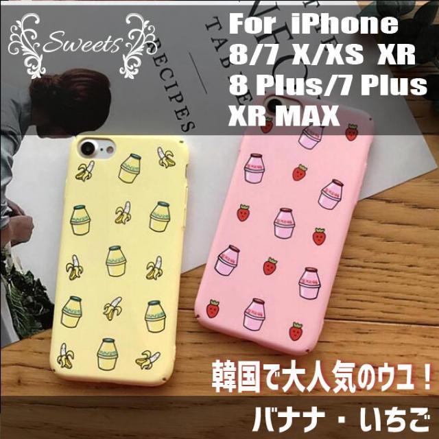 モンスターズ インク iphone8 ケース | イチゴウユiPhoneケース バナナウユiPhoneケースの通販 by  Sweets |ラクマ