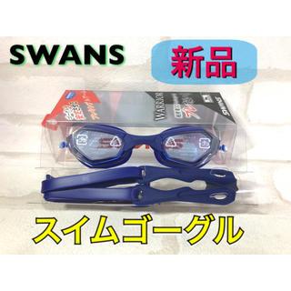 スワンズ(SWANS)のSWANS スワンズ 水泳用ゴーグル ノーマルレンズ ブルー(マリン/スイミング)
