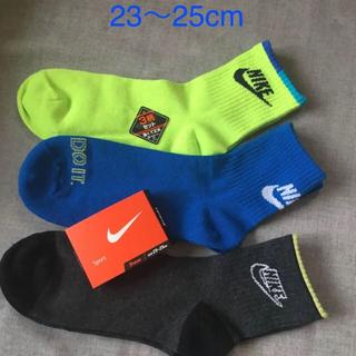 NIKE - 【3足セット】NIKE 靴下 23〜25cm ソックス  ナイキ ロゴ