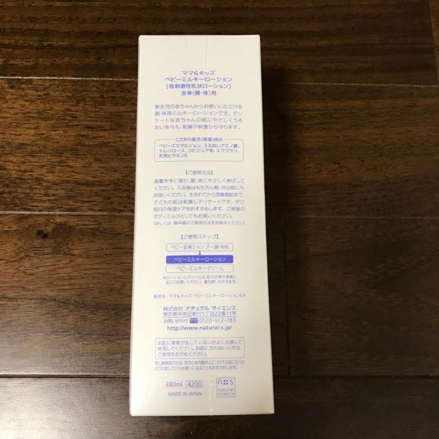 アカチャンホンポ(アカチャンホンポ)のママ&キッズ ベビーミルキーローション 380ml キッズ/ベビー/マタニティの洗浄/衛生用品(ベビーローション)の商品写真