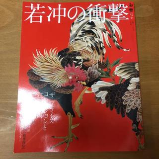 ショウガクカン(小学館)の若冲の衝撃/小学館(その他)