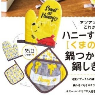 クマノプーサン(くまのプーさん)のくまのプーさん☆鍋つかみ&鍋敷き2点セット(収納/キッチン雑貨)