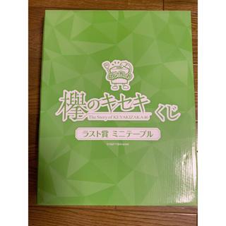 欅坂46(けやき坂46) - 欅のキセキ ラストワン賞 ミニテーブル