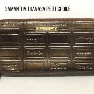Samantha Thavasa Petit Choice - サマンサタバサプチチョイス 長財布 ブロンズ 合皮