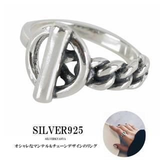 トゥデイフル(TODAYFUL)のシルバーアクセS925(リング(指輪))