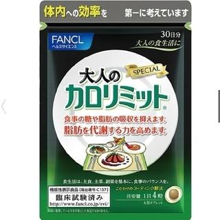 FANCL - 値下げ 大人のカロリミット 30日分
