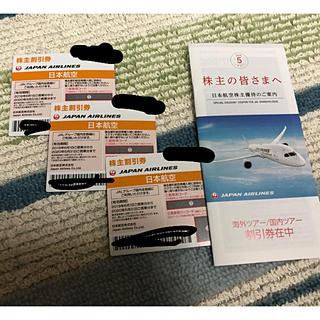 ジャル(ニホンコウクウ)(JAL(日本航空))の日本航空 株主割引券 3枚+リーフレット(割引券)1冊(その他)